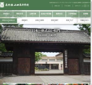上田高校の公式サイト