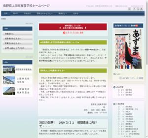 上田東高校の公式サイト