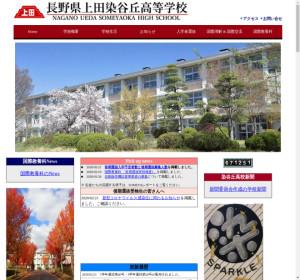 上田染谷丘高校の公式サイト