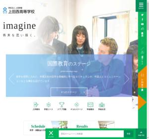 上田西高校の公式サイト