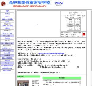 岡谷東高校の公式サイト
