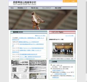 岡谷南高校の公式サイト