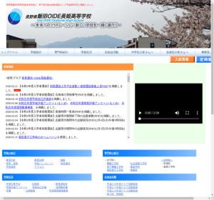 飯田OIDE長姫高校の公式サイト