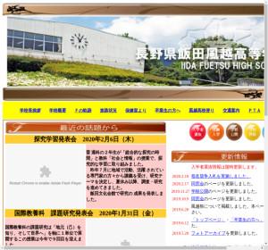 飯田風越高校の公式サイト