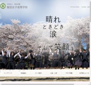 飯田女子高校の公式サイト
