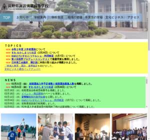 諏訪実業高校の公式サイト