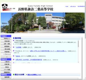 諏訪二葉高校の公式サイト