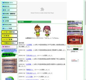 須坂東高校の公式サイト