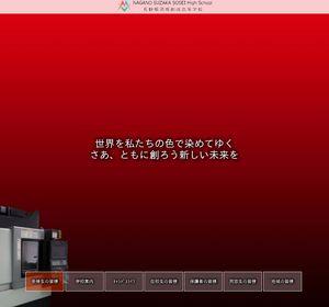 須坂園芸高校の公式サイト