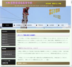須坂高校の公式サイト