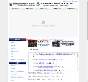 須坂商業高校の公式サイト