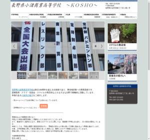 小諸商業高校の公式サイト