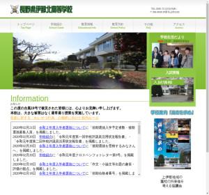 伊那北高校の公式サイト