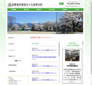 伊那弥生ヶ丘高校の公式サイト