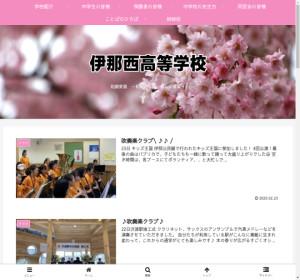 伊那西高校の公式サイト