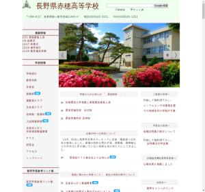 赤穂高校の公式サイト