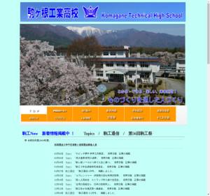 駒ヶ根工業高校の公式サイト