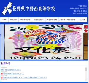 中野西高校の公式サイト