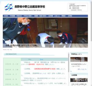 中野立志館高校の公式サイト