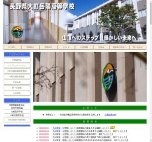 大町岳陽高校の公式サイト