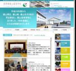 飯山高校の公式サイト