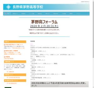茅野高校の公式サイト