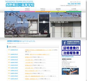 田川高校の公式サイト