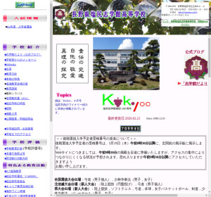 塩尻志学館高校の公式サイト