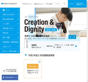 東京都市大学塩尻高校の公式サイト