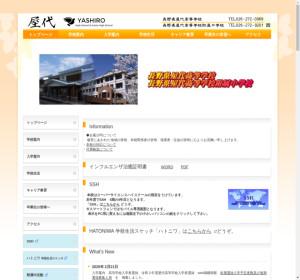屋代高校の公式サイト