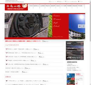 野沢南高校の公式サイト