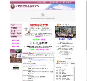 野沢北高校の公式サイト