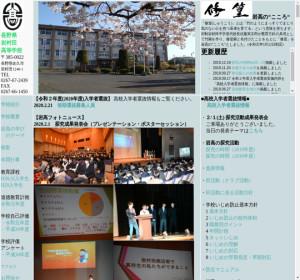 岩村田高校の公式サイト