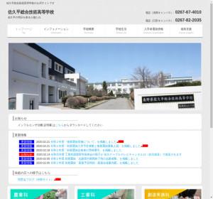佐久平総合技術高校の公式サイト