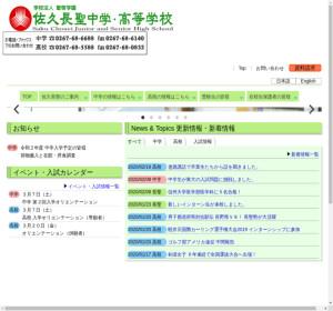 佐久長聖高校の公式サイト