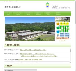 小海高校の公式サイト