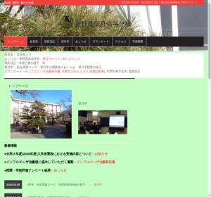 望月高校の公式サイト