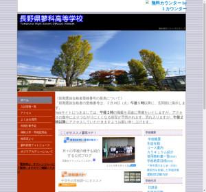 蓼科高校の公式サイト