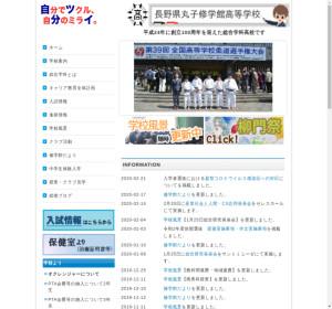 丸子修学館高校の公式サイト