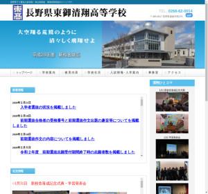 東御清翔高校の公式サイト