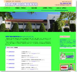 下諏訪向陽高校の公式サイト