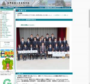 富士見高校の公式サイト