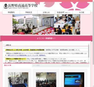 高遠高校の公式サイト