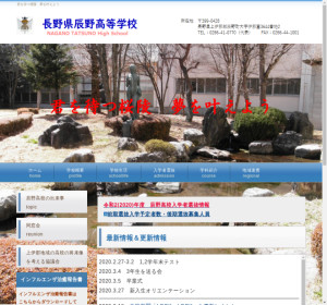 辰野高校の公式サイト