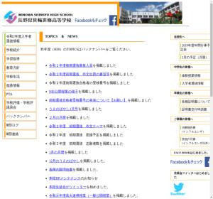 箕輪進修高校の公式サイト