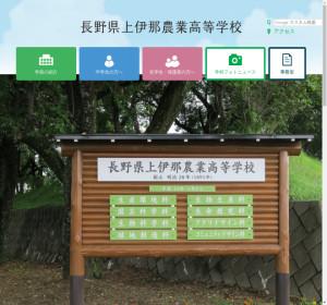 上伊那農業高校の公式サイト