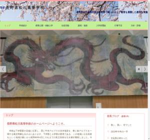 松川高校の公式サイト