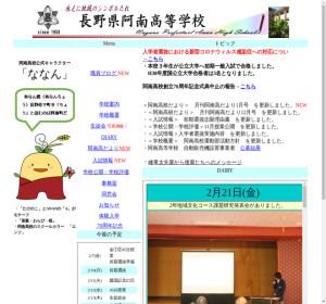 阿南高校の公式サイト