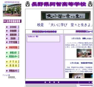 阿智高校の公式サイト