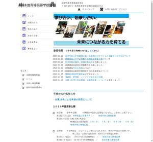 木曽青峰高校の公式サイト